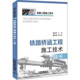 鐵路橋涵工程施工技術 上冊 交通運輸