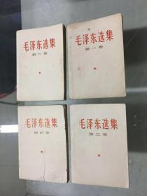 毛泽东选集白皮(1套四本).32开.