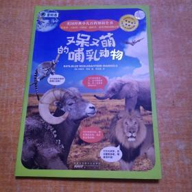 英国经典少儿百科知识全书:又呆又萌的哺乳动物
