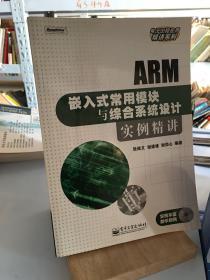 ARM嵌入式常用模块与综合系统设计实例精讲