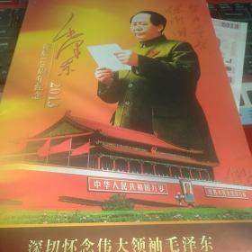 2013年毛泽东诞辰120周年纪念