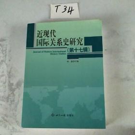 近现代国际关系史研究第17辑