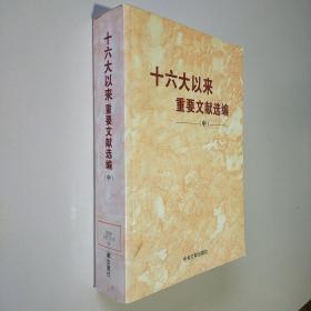 十六大以来重要文献选编(中)