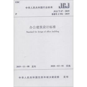 办公建筑设计标准JGJ/T67-2019