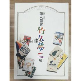 陆军燃料厂史 岩国编