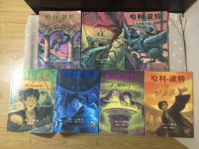 收藏专题:哈利波特系列四 七册全套 一版一印  原装书签 收藏极品 假一赔十