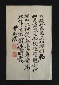 手稿旧纸虫蛀信札手札0858