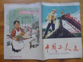 中国工人1960年第9期李瑞环《用毛主席的战略思想打生产仗》赵静东作《笨重的装卸劳动机械化了》张鸾作《办好人民公社的公共食堂》