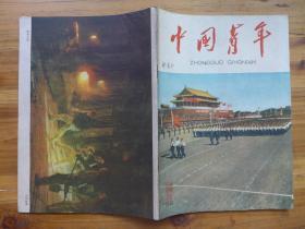 中国青年1958年第21期歌曲《奔向前去呀青年》李琦绘《毛主席在十三陵工地》金志远绘《毛主席在山村》