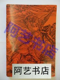 《丢勒木刻版画全集》,汇集了丢勒毕生的300多幅版画,1963年出版,346页大开本