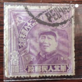 """华北人民邮政 """"中国共产党诞生二十八周年纪念 100圆 纪念邮票"""