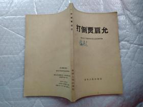 打倒贾启允(1967年1版贵州1印;