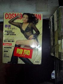 cosmopolitan 中文版 2002 213