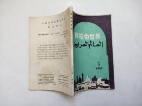 阿拉伯世界1983.3
