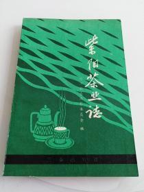 紫阳茶叶志
