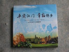 2011年邮票年册《江门公安〈平安江门 幸福侨乡〉》