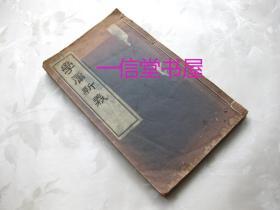 《学庸新义》1册全 1936年  线装 私印本 铅印