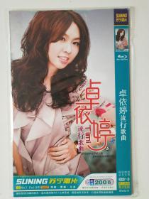 DVD 卓依婷 流行歌曲 200首