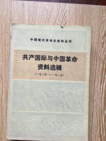 共产国际与中国革命资料选辑(1925-1927)