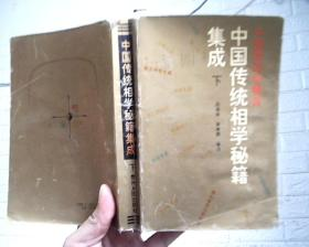 中国传统相学秘籍集成 (上中下)