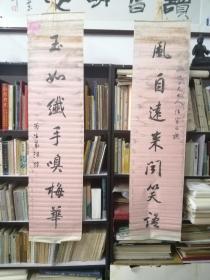 汪曾祺的父亲汪菊生书法对联《风自远来闻笑语 玉如纤手嗅梅花》