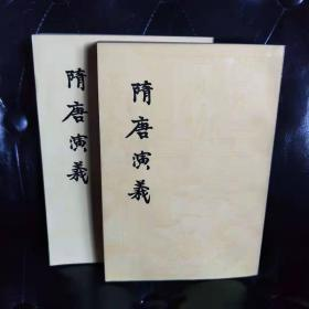 隋唐演义 褚人获 二册合售  竖排版繁体字边缘有泛黄有个人藏书章