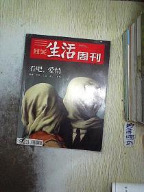 三联生活周刊 2017年6-7期合刊(总第923期)..