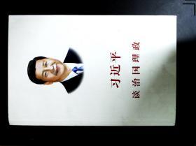 习近平谈治国理政