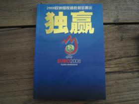 《独赢:2008欧洲国家杯胜利全揭秘》 无光盘