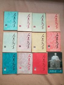人民文学1977年1-12期全年《45521》