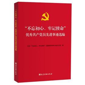勿忘初心牢记使命优秀共产党员先进事迹选编
