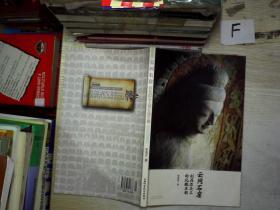 云冈石窟:刻在石头上的北魏王朝