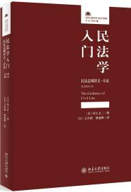 民法学入门:民法总则讲义.序论(第2版 增订本)