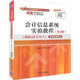 九新 会计信息系统实验教程 第二版 王新玲 9787302526063