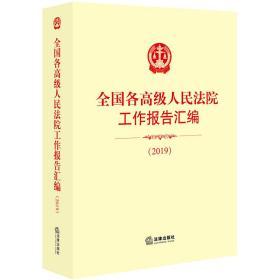 全国各高级人民法院工作报告汇编(2019)