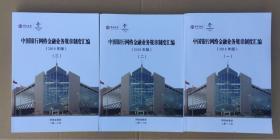 中国银行网络金融业务规章制度汇编(2018版)三本一套