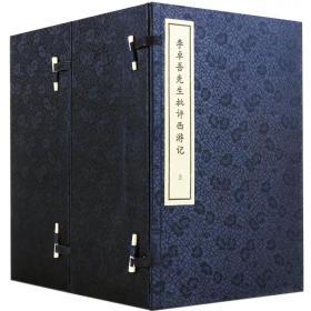 李卓吾先生批评西游记 两函十六册 宣纸线装