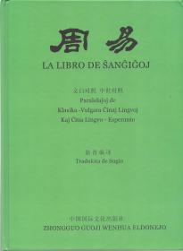 周易(世界语版)
