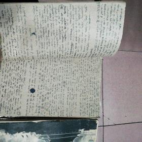外国文学(蒙文)手抄本 额力格尔 1965年