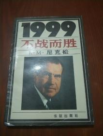 1999不战而胜