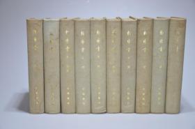 二十四史 新唐书 布面厚册 精装本 十册全 中华书局 1975年一版一印