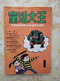 童话大王 1985年 创刊号 郑渊洁