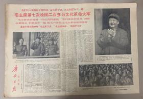 广西日报   1966年11月13日 巜毛主席第七次检阅200多万文化革命大军》38元
