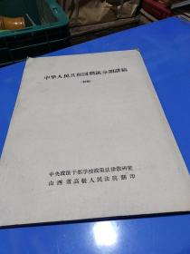 中华人民共和国刑法分讲稿