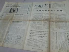 河南日报1970年10月18日
