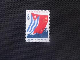 纪102古巴解放----1信销