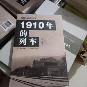 1910年的列车