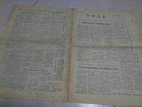 参考消息1971年11月13