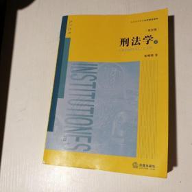 刑法学 第五版 上册