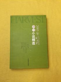 2005年收获中篇小说精选